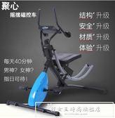 家用動感單車磁控搖擺健身自行車室內健身器運動腹肌健身器收腹機igo『韓女王』