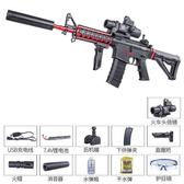 M416電動連發水彈槍男孩M4突擊步搶絕地吃雞套裝求生hk兒童玩具槍 美家欣