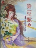 【書寶二手書T2/言情小說_KEB】第一皇妃8-愛琴海之謎_犬犬