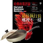 《HBR哈佛商業評論》1年12期 贈 頂尖廚師TOP CHEF頂級超硬不沾中華平底鍋31cm