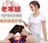 電熱護膝艾灸老寒腿關節護腿部理療加熱發熱膝蓋按摩器電動炎護漆 全館免運