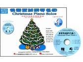 小叮噹的店HP50 ~好連得~快樂聖誕鋼琴名曲1 CD
