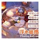 【05008】 香薰彩色浮水蠟燭 加大款浮水蠟燭 活動佈置 婚禮佈置 告白佈置 生日佈置 情人節