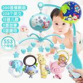 床鈴彌月禮盒嬰兒床鈴玩具新生寶寶音樂旋轉床頭掛件搖鈴益智·樂享生活館