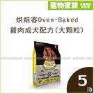 寵物家族-烘焙客Oven-Baked-雞肉成犬配方(大顆粒)5lbs
