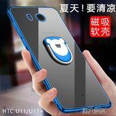 HTC手機殼 HTC U11手機殼U11 透明硅膠女全包軟殼HTC U11plus手機保護套薄男 igo 第六空間