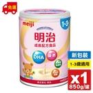 (新包裝) MEIJI明治 成長配方奶粉 1-3歲 850g/罐 (日本原裝進口 升級配方) 專品藥局【2017700】