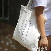 帆布包日系韓國單肩帆布包 2018新款韓版原宿學生大包包手提包女  嬌糖小屋