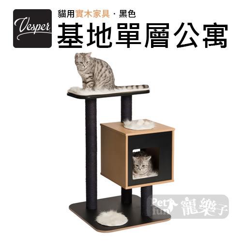 [寵樂子]《Hagen赫根》Vesper實木單層公寓(2色) 貓跳台/貓爬架/貓抓/貓玩具/貓床/貓基地【免運】