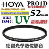 HOYA PRO1D UV 52mm WIDE DMC 德寶光學 無敵PK價 .高階超薄框多層膜保護鏡 .公司貨