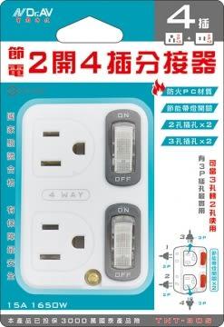 節電2開4插分接器