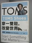 【書寶二手書T1/勵志_HHQ】TOMS Shoes-穿一雙鞋,改變世界_布雷克‧麥考斯基