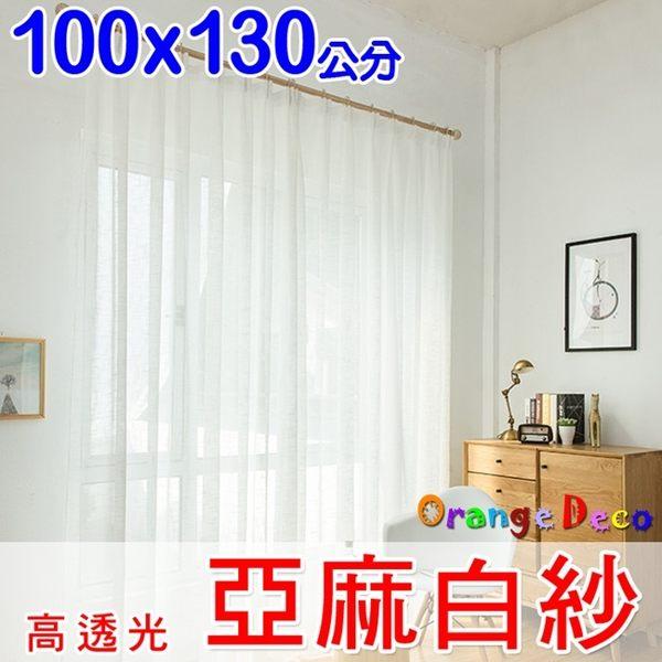 【橘果設計】成品遮光窗簾 寬100x高130公分 白紗 捲簾百葉窗隔間簾羅馬桿三明治布料遮陽