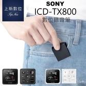 [贈旅行盥洗袋 Sony ICD-TX800 商務用 輕薄型 高音質 遠端控制 錄音筆 原廠公司貨