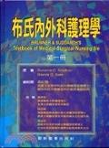 二手書博民逛書店 《布氏內外科護理學(第一冊)》 R2Y ISBN:9576167175│Smeltzer&Bare