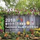 【台中花博 - 3張特價 : 728元】2018 世界花卉博覽會 - (原價3張1050元)