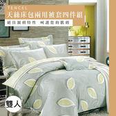 天絲/專櫃級100%.雙人床包兩用被套組.葉影微光/伊柔寢飾