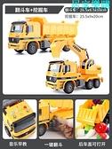 玩具模型車 兒童超大號慣性工程車套裝翻斗車男孩玩具攪拌車沙灘自卸卡車模型【八折搶購】