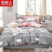 南極人全棉四件套純棉床單被套床品套件學生單人床宿舍床上三件套 名購居家