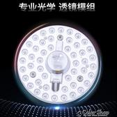 雷士照明LED吸頂燈改造燈板圓形燈盤燈芯燈條貼片替換光源板燈泡 color  shop