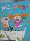 【書寶二手書T1/少年童書_ZEA】蘿拉的藏寶圖_陳貴芳