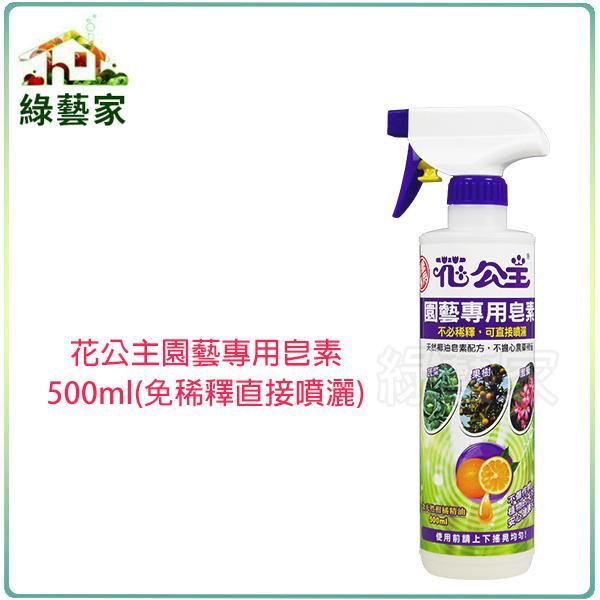 【綠藝家】花公主園藝專用皂素500ml(免稀釋直接噴灑)
