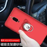索尼 Xperia XZ2 Compact 手機殼 磨砂 小熊指環扣 磁吸車載支架 全包 商務 保護殼 硬殼 保護套