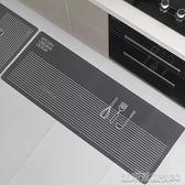 地墊廚房地墊吸水吸油地毯進門防水墊子門墊腳墊防滑防油家用可擦免洗 凱斯盾
