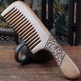 梳子 有柄整木雕花中寬齒梳捲髮梳 防靜電防脫髮按摩梳刻字