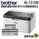 【搭TN1000原廠碳粉匣五支 登錄送好禮】Brother HL-1210W 無線黑白雷射印表機 保固三年