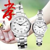老人手錶女士防水夜光大錶盤中老年人男士手錶學生電子石英情侶錶