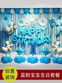 生日佈置寶寶周歲生日裝飾派對氣球布置用品【聚寶屋】