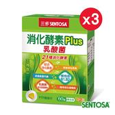 【特價】三多消化酵素Plus膜衣錠60粒×3盒