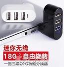 【現貨】 無線電腦usb分線器3.0/2.0高速hub筆記本轉接頭多接口集線器