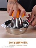 榨汁機 304不銹鋼手動榨汁機 學生迷你榨橙汁機器家用簡易水果小型榨汁杯 辛瑞拉