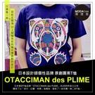 摩達客-日本空運OTACCIMAN des PLIME原創設計品牌-午安熊先生-立體發泡印花短袖T恤-寬版