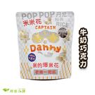 【丹尼船長米米花】 - 牛奶巧克力(100克/包)
