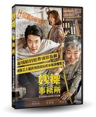 【停看聽音響唱片】【DVD】妙探事務所
