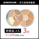 KRYOLAN(歌劇魅影)【即期良品】六色遮瑕盤 40g#3號色【買一送一】