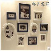 經典橢圓 組合相框 實木照片牆 玄關 小牆面百搭款 10框(藍白(帶橢圓) 愛琴海畫芯)