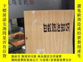 二手書博民逛書店罕見白蟻防治知識Y37 南京市房產管理局白蟻防治 江蘇人民出版社