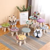 小凳子實木小椅子時尚換鞋凳圓凳小板凳 創意小板凳