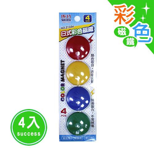 成功 4公分日式彩色磁鐵(4入)