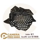◎相機專家◎ 免運 Godox 神牛 Para 90L Grid 專用網格 蜂巢 網格罩 適 P90L P90H 公司貨