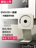 CD機 藍芽壁掛式CD播放機迷你DVD專輯光盤復古復讀器英語家用便攜學習 LX爾碩 交換禮物