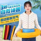 自動充氣救生衣 成人兒童便攜式泳圈