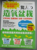 【書寶二手書T1/園藝_YFL】99%室內空氣都很髒!驚人的造氧盆栽_中華民國環境健康協會