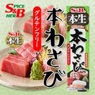 日本 S&B 本生 山葵醬 43g 山葵...