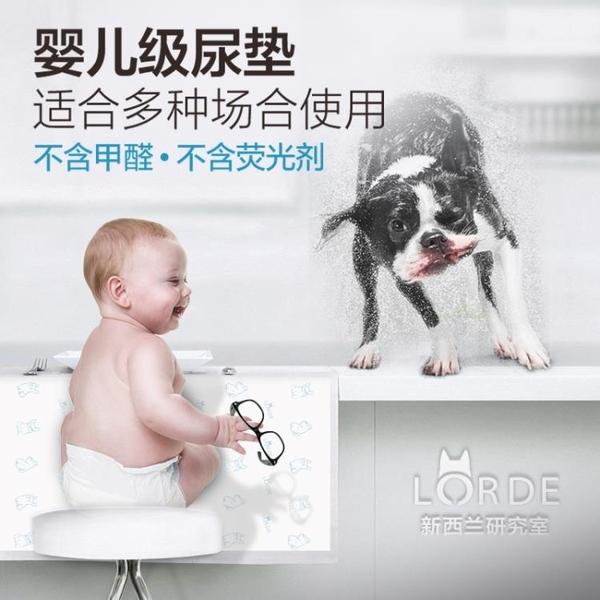 寵物尿布墊Lorde狗狗尿墊寵物尿墊尿不濕狗尿片寵物用品吸水墊狗尿布【快速出貨八折下殺】