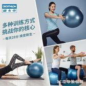 瑜伽球 初學者普拉提球加厚核心健身球藍色大號 DR20214【3C環球數位館】